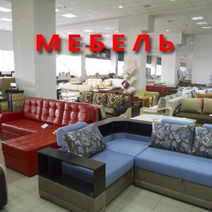 Магазины мебели Акуши