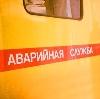 Аварийные службы в Акуше